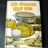 คู่มือทำของหวาน 557 ชนิด ไทย จีน ฝรั่ง โดย จริยา สนมในวัง ศ.ชาญมาตรา ปกแข็ง 303 หน้า ปี 2515