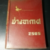 หนังสือ อนุสรณ์ทำเนียบรุ่น ช่างอากาศ 2505 ปกแข็ง หนา 2 ซม. พิมพ์ปี 2505
