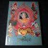 อนุสรณ์งานพระราชทานเพลิงศพ หลวงปู่ชอบ ฐานสโม 12 ก.พ.2539 หนา 484 หน้า