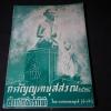 ประวัติหมอชีวกโกมารภัต โดย อง สรภาณมธุรส(บ๋าวเอิง) หนา 190 หน้า ปี 2524