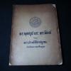 พระพุทธรูปและพระพิมพ์ ในกรุ พระปรางค์วัดราชบูรณะ อยุธยา พิมพ์ปี 2502