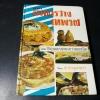ตำราอาหารว่างเทพรส (เเนะวิธีปรุงเเบบง่ายๆ กว่า 200 ชนิด) โดย ศ.ชาญมาตรา ปกแข็ง 320 หน้า ปี 2511