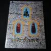 หนังสือ พระกำแพง โดย ศรีสมุทร หนา 204 หน้า