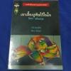 เขาเลี้ยงงูพิษไว้ในใจ โดย อิศรา อมันตกุล หนา 238 หน้า ปี 2540