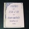 กายบริหาร เเละ ธรรม 9 บท ของ ท่านพระธมฺมวิตกฺโก เจ้าคุณนรฯ วัดเทพศิรินทราวาส จัด จัดพิมพ์เป็นอนุสรณ์ ในการบำเพ็ญกุศลน้อมจิตอุทิศถวาย เจ้าประคุณสมเด็จพระพุทธโฆษาจารย์ 8 ม.ย.2513