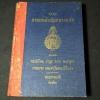 ชุมนุมสวดมนต์ฉบับหลวงเเปล โดย พระราชเวที ปกแข็ง 412 หน้า ปี 2499