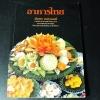 อาหารไทย โดย จันทร ทศานนท์ หนา 186 หน้า พิมพ์ปี 2538