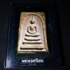 พระยอดนิยม โดย ประจำ อู่อรุณ ปกแข็ง 336 หน้า ปี 2523