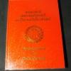 การพยากรณ์ดวงชาตาสตรี เเละโรค 108 ในโหราศาสตร์ โดย สิงห์โต สุริยาอารักษ์ ปกแข็ง 224 หน้า