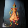 ลักษณะประติมานวิทยาของหุ่นเรื่องรามเกียรติ์ โดย กรมศิลปากร ปกแข็ง 303 หน้า ปี 2539