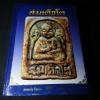 สมเด็จโต โดย มนัส ยอขันธ์ ปกแข็งพร้อมกล่อง พิมพ์แรก ปี 34 หนา 716 หน้า หนัก 3 โลกว่า
