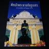 ตึกเจ้าพระยาอภัยภูเบศร สานปณิธานวิญญาณไท หนา 96 หน้า ปี 2544