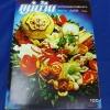 เเม่บ้านรวมเล่มสารพัดอาหาร พร้อมอาหาร มังสวิรัติ ท้ายเล่ม ปกแข็ง 192 หน้า