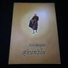 อาจาริยบูชา สุบินนฺทริโย หนา 312 หน้า ปี 2553
