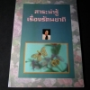 สาระน่ารู้เรื่องรัตนชาติ โดย กรมทรัพยากรธรนี หนา 123 หน้า พิมพ์ 2000 เล่ม ปี 2534