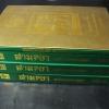 สามก๊ก ฉบับหอพระสมุด เเปลโดย พระยาพระคลัง(หน) ชุด 4 เล่ม บรรจุกล่อง ปี 2543