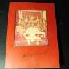 อนุสรณ์ เนื่องในงานพระราชทานเพลิงศพ นายทองใบ เรืองนนท์ (ศิลปินเเห่งชาติ สาขาศิลปะการเเสดง) หนา 199 หน้า ปี 2550