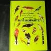 พจนานุกรม นกในเมืองไทย โดย ดร.วิทย์ เที่ยงวิบูรณธรรม ปกแข็ง 204 หน้า ปี 2536