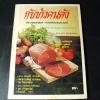 กับข้าวคนดัง ตำราปรุงอาหารโปรด จากก้นครัวคนดังทุกระดับชั้น 200 กว่าสูตร หนา 186 หน้า