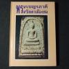 พระเบญจภาคี ปิดตาเมืองชล ปกแข็งหนา 328 หน้า ปี 2547