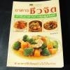 อาหารชีวจิต ตำรับอาหารบ้านคุณชูเกียรติ 160 หน้า ปี 2545