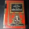 รวมเรื่องเอก ของ เชกสเปียร์ โดย ป.อนุคระหานนท์ ปกแข็ง 835 หน้า พิมพ์ปี 2513 (ราคารวมส่งให้เเบบลงทะเบียน)