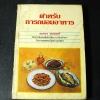 ตำหรับการถนอมอาหาร โดย จรรยา สุบรรณ์ หนา 309 หน้า
