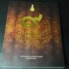 9 ศิลปินเเห่งชาติ พุทธศักราช 2552 โดย กระทรวงวัฒนธรรม หนา 250 หน้า ปี 2552