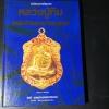 รวมภาพวัตถุมงคล หลวงปู่ทิม เทพเจ้าของชาวระยอง โดย คเณศ์พรพระเครื่อง ปกเเข็ง 200 หน้า ปี 2536