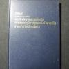 หลวงพ่อเดิม โดย ประเจียด คงศาสตรา ปกแข็ง 152 หน้า พิมพ์ปี 2524