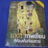 1001 ภาพเขียนที่ต้องเห็นก่อนตาย โดย stephen farthing หนา 960 หน้า