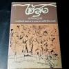 ไฮ้สุย ฉบับสมบูรณ์ สมเด็จเจ้าพระยาบรมมหาศรีสุริยวงศ์ ปกแข็ง 672 หน้า