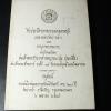 ชีวประวัติของพระมงคลเทพมุนี (หลวงพ่อวัดปากน้ำ) เเละ อานุภาพธรรมกาย พระนิพนธ์ของ สมเด็จพระอริยวงศาคตญาณ(ปุ่น ปุณณสิริ) อนุสรณ์งานสมโภชฉลองกรุงเทพฯ ครบ 200 ปี หนา 85 หน้า