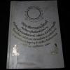 บุญญาธิการ ลป.จันทร์ สุวรรณมาโจ จัดพิมพ์เนื่องในงานเสด็จพระราชทานเพลิงศพ หลวงปู่จันทร์ สุวรรณมาโจ หนา 217 หน้า ปี 2522