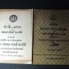 อนุสรณ์เนื่องในงานพระราชทานเพลิงศพ จอมพล สฤษดิ์ ธนะรัชต์ 17 มีนาคม 2507 จำนวน 2 เล่ม หนารวม 4 ซม