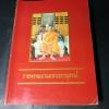 ราชพรหมยานมหาเถรรานุสรณ์ (อนุสรณ์ หลวงพ่อฤาษีลิงดำ วัดท่าซุง) หนา 448 หน้า พิมพ์ปี 2535