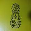 หนังสือ ภปร เล่มเหลือง รวมพระราชกรณียกิจ ตั้งเเต่ ตค. 2518-กย. 2530 ปกแข็ง รวม 11 เล่ม
