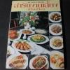 สำรับงานเลี้ยง มื้อเย็น โดย ศรีสมร คงพันธุ์ หนา 128 หน้า ปี 2537