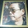อนุสรณ์งานพระราชทานเพลิงศพ มานิตย์ ภู่อารีย์ (ศิลปินเเห่งชาติ) หนา 100 หน้า ปี 2552