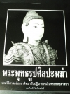 พระพุทธรูปศิลปะพม่า ประวัติศาสตร์ชนชาติพม่ากับปฏิมากรรมในพระพุทธศาสนา โดย สมเกียรติ โล่เพชรัตน์ พิมพ์ครั้งเเรก 1000 เล่ม