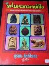 9 พระอาจารย์เสือ โดย สุริยัน ศักดิ์ไธสง หนา 122 หน้า