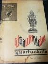 ตู่มือเเก้วโป่งข่าม ขุมเเก้วเเม่เเก่ง โดย ศักดิ์ รัตนชัย พิมพ์ปี 2513 หนา 165 หน้า