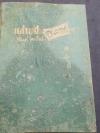 เศรษฐีอนาถา เล่ม 1 โดย สันต์ เทวรักษ์ ปกแข็ง หนา 1109 หน้า พิมพ์ปี 2498