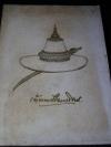 อนุสรณ์ เนื่องในงานพระราชทานเพลิงศพ เจ้าพระยาศรีธรรมาธิเบศ(จิตร ณ สงขลา) หนา 482 หน้า ปี 2519