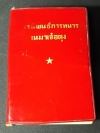 สรรนิพนธ์ การทหาร เหมาเจ๋อตุง เล่มเเดง พิมพ์ปี 1972 หนา 900 หน้า