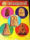 วิญญาณศักดิ์สิทธิ์ ฉบับ พระเบญจภาคี โดย สมพร เจริญพานิช หนา 140 หน้า