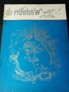 กวีธรรม ฟ.โกวิโท (พระฟุ้ง นพคุณ วัดปราการ สุราษฏร์ธานี) หนา 210 หน้า ปี 2516