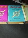 เกิดวังปารุสก์ โดย พระองค์เจ้าจุลจักรพงษ์ ปกแข็ง 3 เล่ม สันโค้ง หนารวม 1973 หน้า ปี 2501