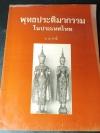 พุทธประติมากรรมในประเทศไทย โดย น.ณ ปากน้ำ (สนพ.เมืองโบราณ) หนา 110 หน้า ปี 2533