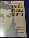 กระดึง สายลม คมดาบ น.นพรัตน์ เเปล หนา 339 หน้า ปี 2535